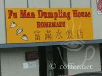 Front of Fu Man Dumpling House